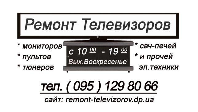 Ремонт телевизоров, мониторов в г. Днепр, Левый берег