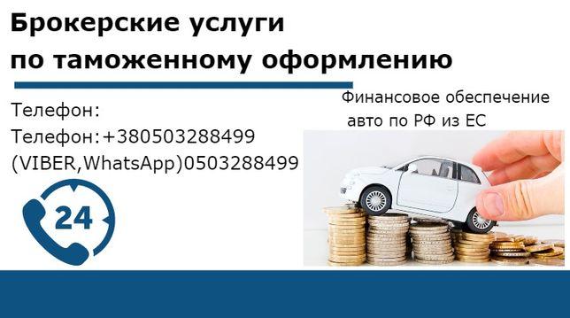 (ЭТД ИЛИ УИН) Финансовая гарантия , транзитная декларация этд уин