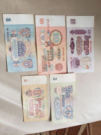Купюры СССР 25, 10, 5, 3 И 1 рубли.