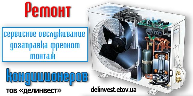 Ремонт Кондиционеров Чистка Заправка Монтаж. г.Сумы.Цены ниже рыночных