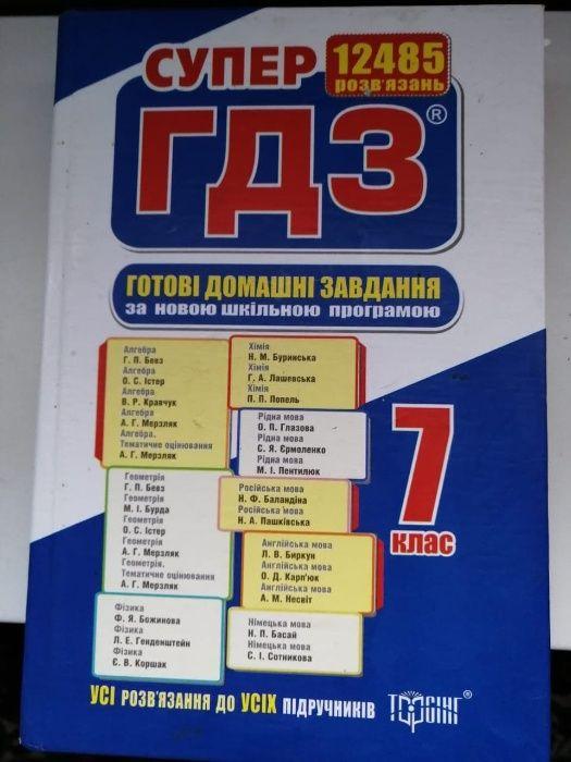Готові домашні завдання (розвязки/решения) 7 клас Одесса - изображение 1