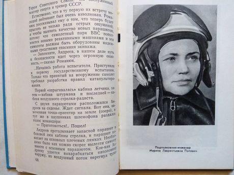 Космонавт Марина Попович Крылья крепнут в полете Мемуары Воениздат