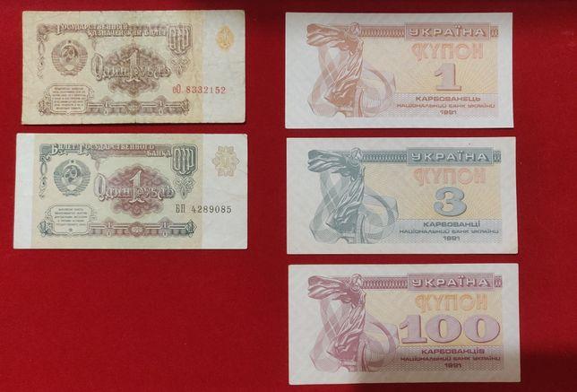 Купюры купоны и рубли 1991г и 1961г