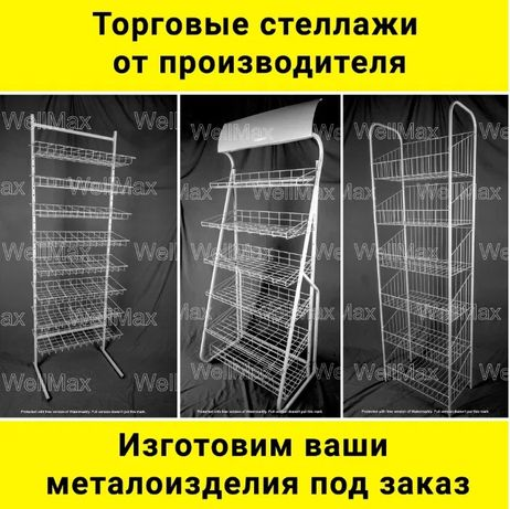 Торговоый стеллаж. Торговое оборудование купить. Донецк/Луганск