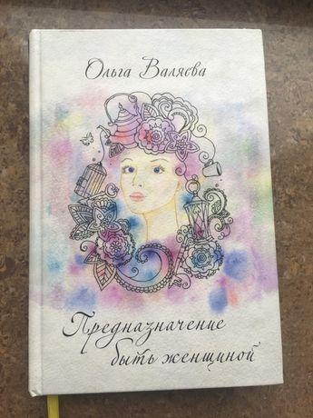 Ольга Валяева Предназначение быть женщиной