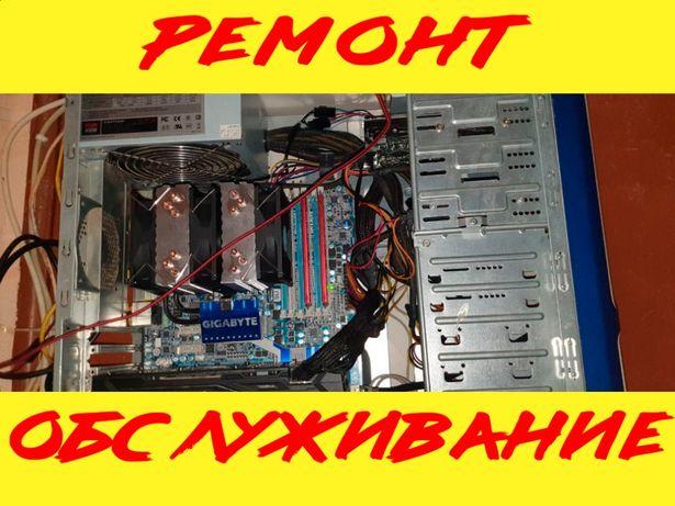 Ремонт Настройка Установка ПК Компьютеров Ноутбуков, Smart TV, Windows