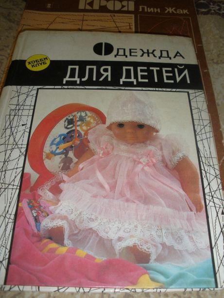 книга-Одежда для детей