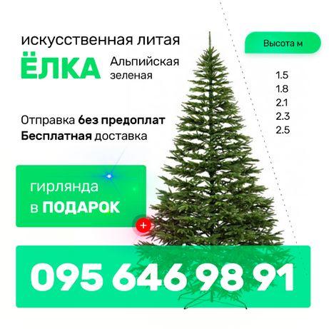 ЛИТАЯ АЛЬПИЙСКАЯ ЁЛКА зеленая новогодняя искусственная елка сосна