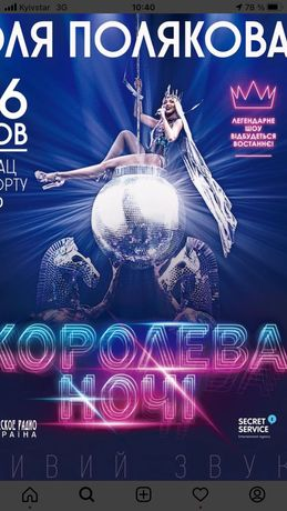 Полякова Королева ночи 26.10.21 билет
