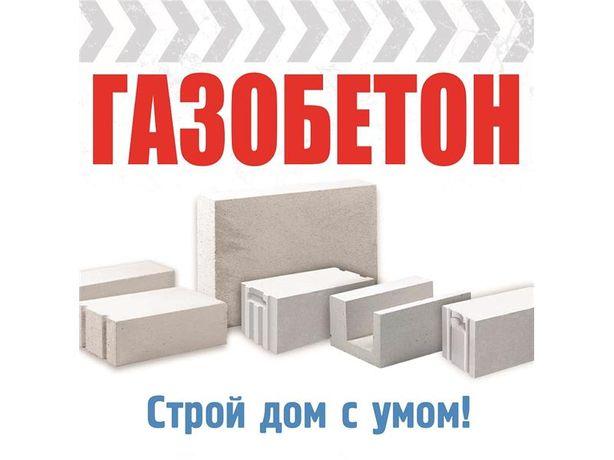 Газобетон оптовые цены,Кирпич керамический полнотелый /пустотелый