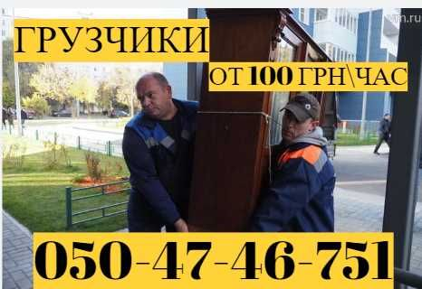 Грузчики Днепр Не ДОРОГО 12 лет ОПЫТА Днепр, область