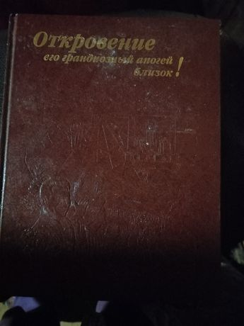 Книга в твердій палітурці, Откровение