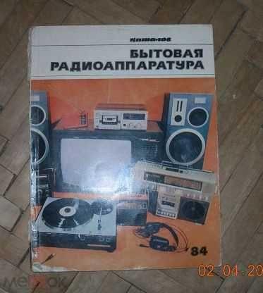 Каталог Бытовая Радиоаппаратура СССР 1984