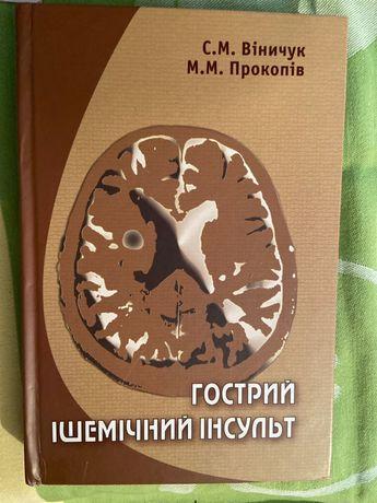 Гострий ішемічний інсульт