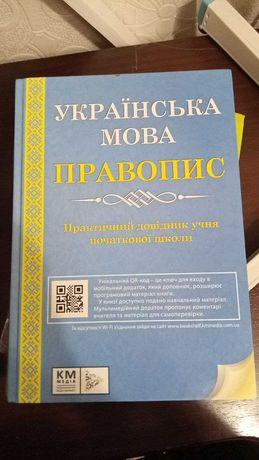 Продам справочник с укр языка