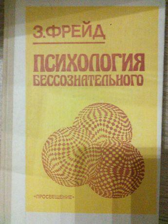 продам книгу Фрейд Психология бессознательного