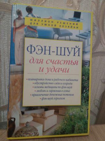 """Книга """"Фэн-Шуй для счастья и удачи"""""""