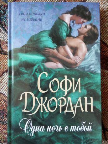 """книга Софи Джордан """" Одна ночь с тобою"""""""