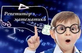 Репетитор по математике и алгебре, контрольные для школьников