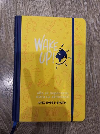 Книга Wake up !!