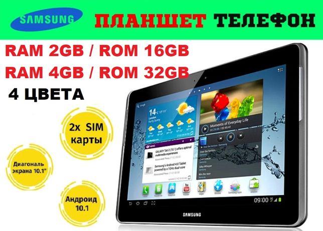 "Планшет телефон Samsung Galaxy Tab 8 ядер 3G GPS 4 гб ОЗУ 16/32 Гб 10"""