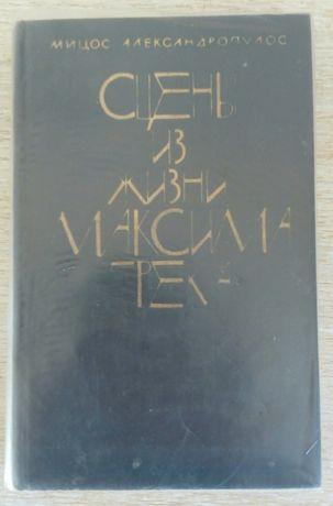 Александропулос М., Сцены из жизни Максима Грека. Пер. с новогр.