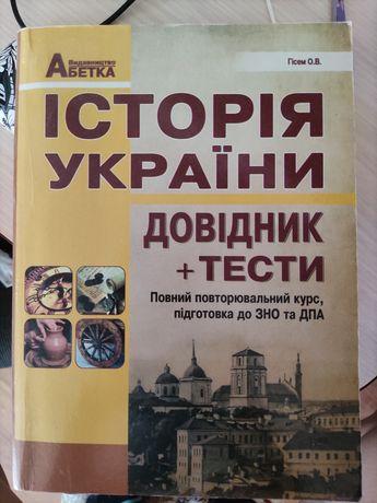 Підручник історія україни ЗНО