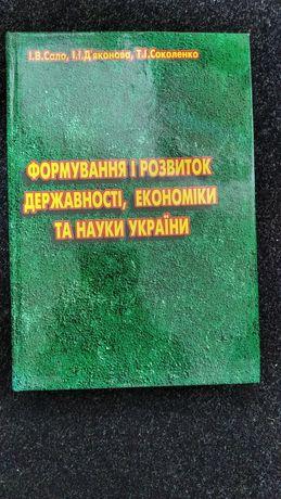 """""""Формування і розвиток державності ... України"""" Сало І.В."""