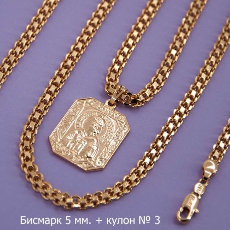 СКИДКА Цепь Бисмарк 5 мм+браслет+кулон (медицинское золото, позолота)