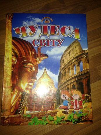 Книга Чудеса світу