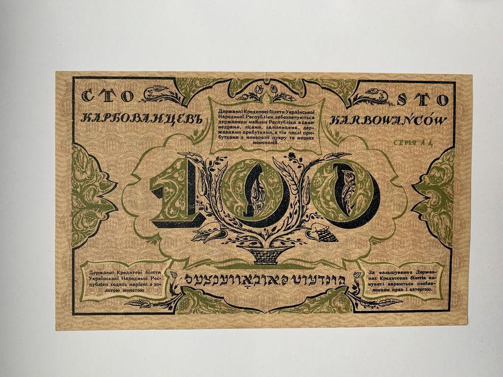 100 карбованцев УНР,боны, банкноты, гривни