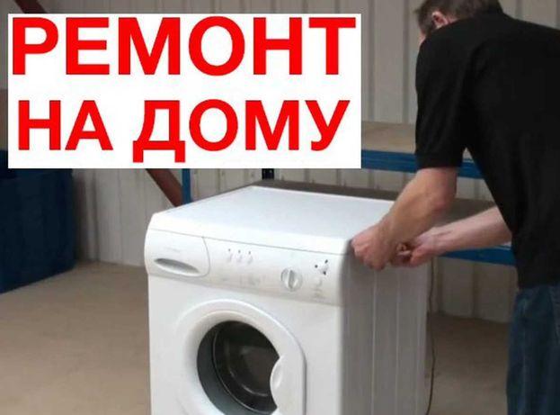Ремонт стиральных машин ВСЕХ МАРОК. Выезд на дом. Гарантия!