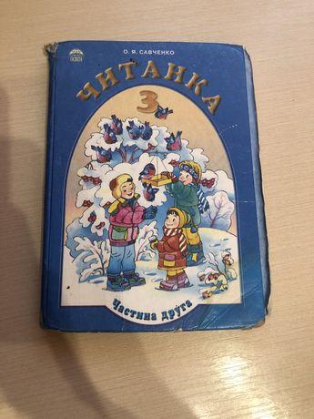Підручник з Читанки для 3 класу, частина друга, автор - О.Я. Савченко