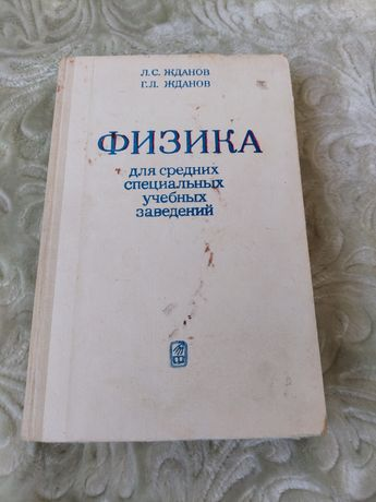Фізика для середніх спеціальних учбових закладів, рос. мовою, 1984
