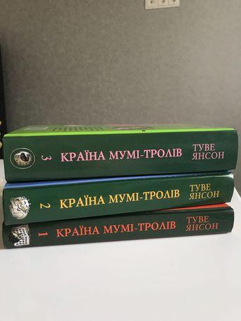 Країна Мумі-тролів Туве Янсон 3 книги дитячі книги