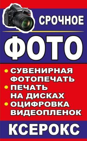 """Печать """"Центр оперативной печати"""""""