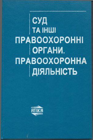 """Посібник """"Суд та інші правоохоронні органи. Правоохоронна діяльність."""""""