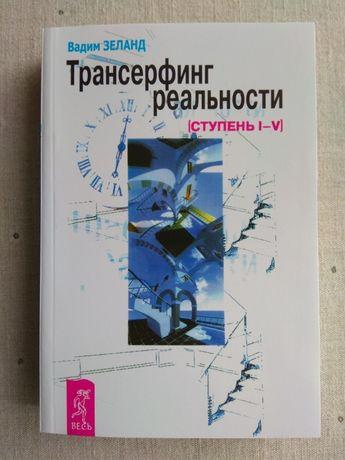 Книга Трансерфинг реальности. Ступень I-V - Вадим Зеланд