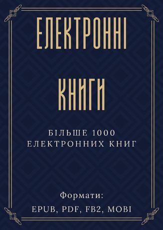 Електронні книги / Электронные книги