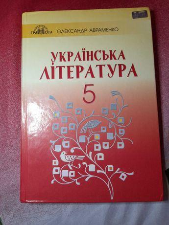 Українська література 5 клас 2019 рік