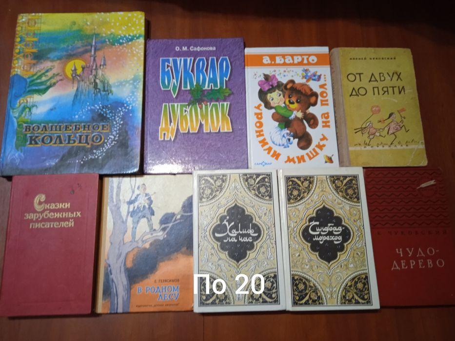 Книги для детей старые издания Харьков - изображение 1