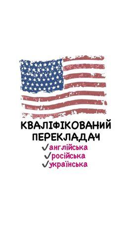 Послуги перекладача (англійська, російська, українська)