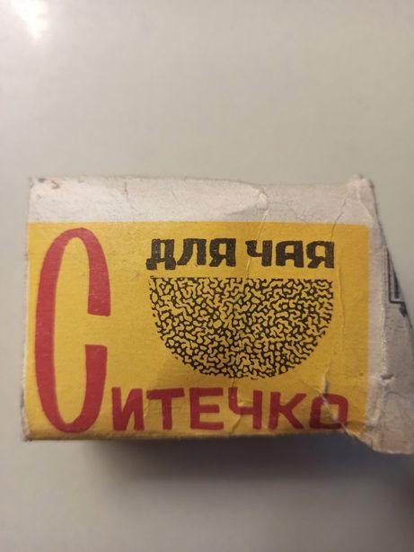 Ситечко для чая новое СССР