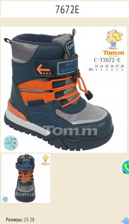 Зимове взуття для хлопчика Tom.m