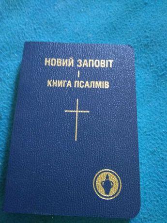 Подарую Новий Заповіт . Псалом Божої Охорони