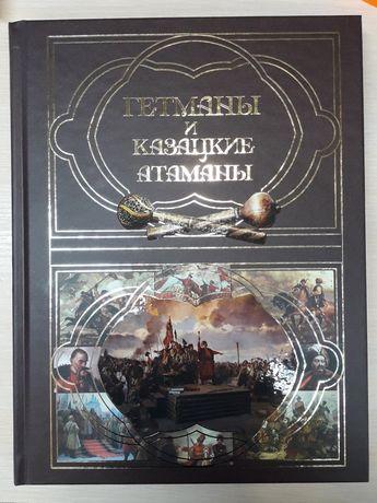 """Книга """"Гетьмани і козацькі отамани"""" рос.мовою"""