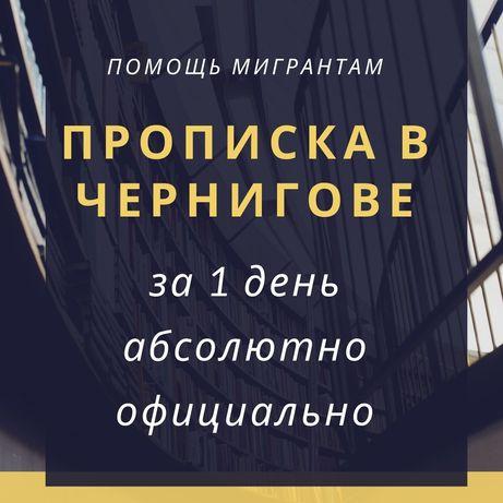 Прописка в Чернигове. Купить прописку