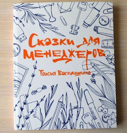 Книга Сказки для менеджеров, Таисия Василишина