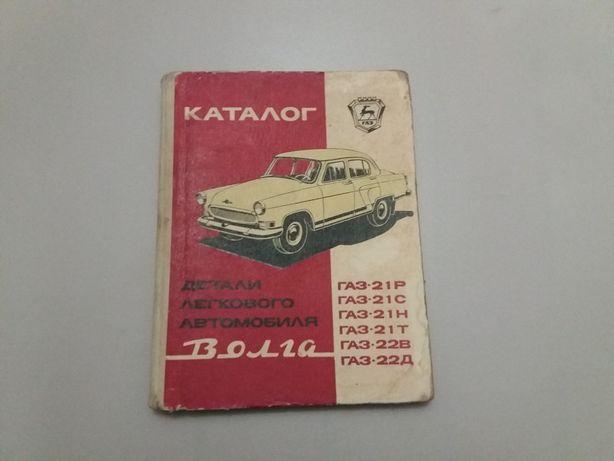 ГАЗ-21 Волга каталог деталей, деталировка
