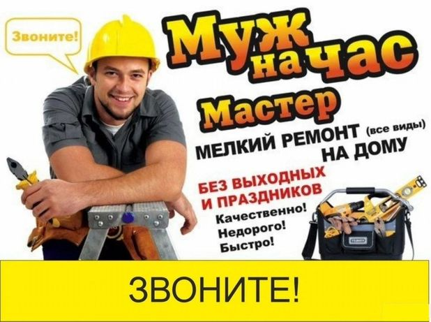 """""""Муж на час, мелкий бытовой ремонт, электрик, сантехник!"""
